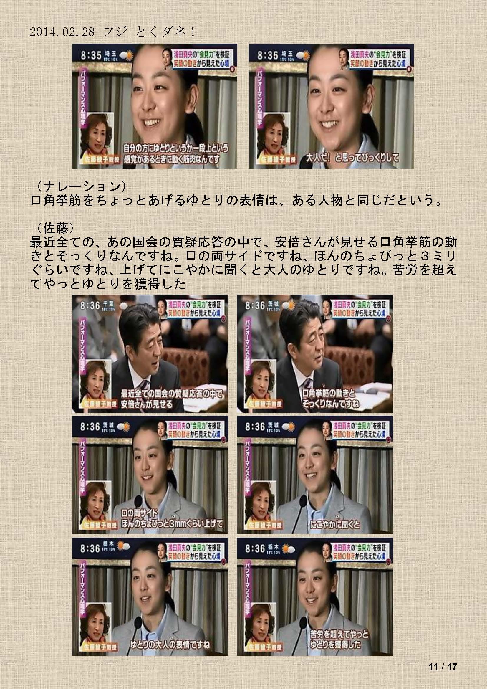 2014.02.28 フジ とくダネ!(浅田)_ページ_11