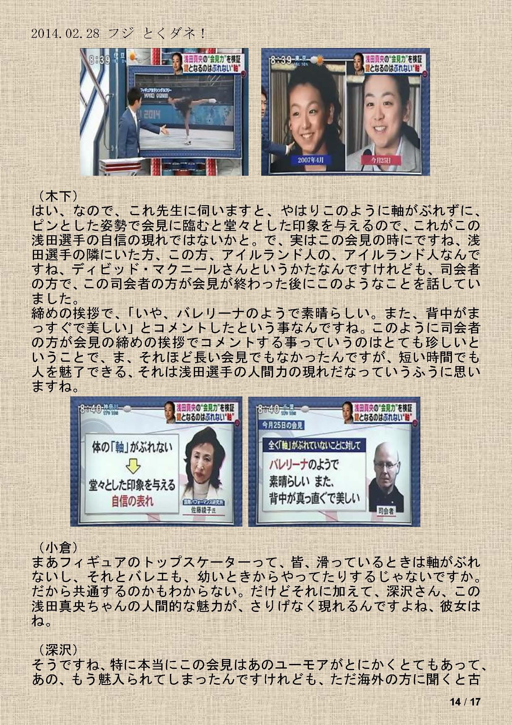 2014.02.28 フジ とくダネ!(浅田)_ページ_14
