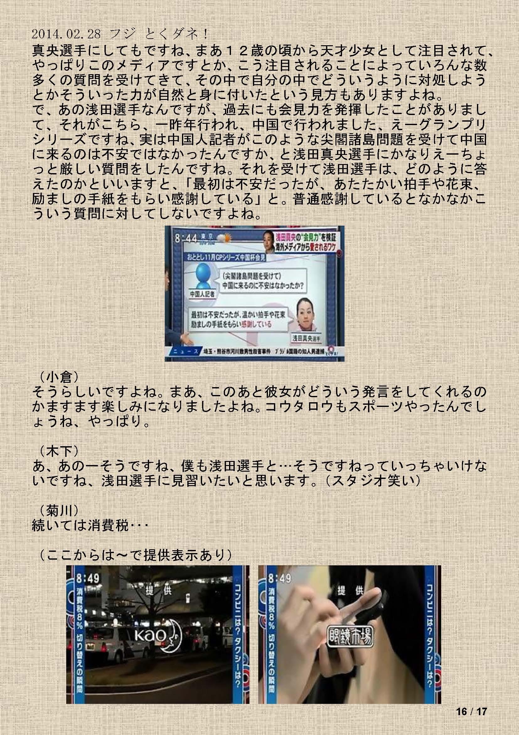 2014.02.28 フジ とくダネ!(浅田)_ページ_16