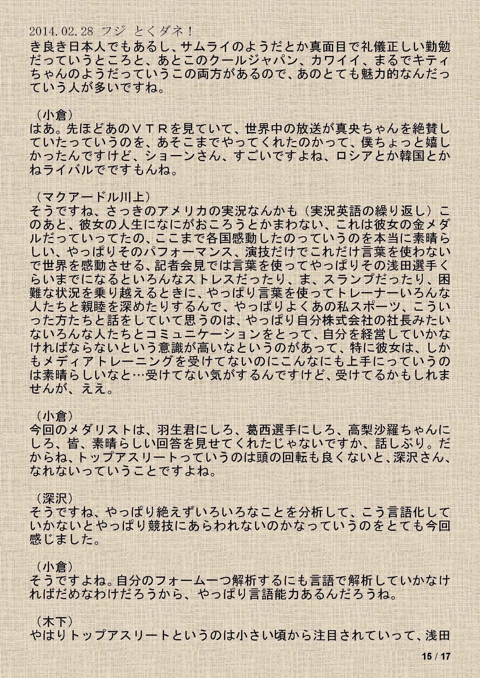 2014.02.28 フジ とくダネ!(浅田)_ページ_15