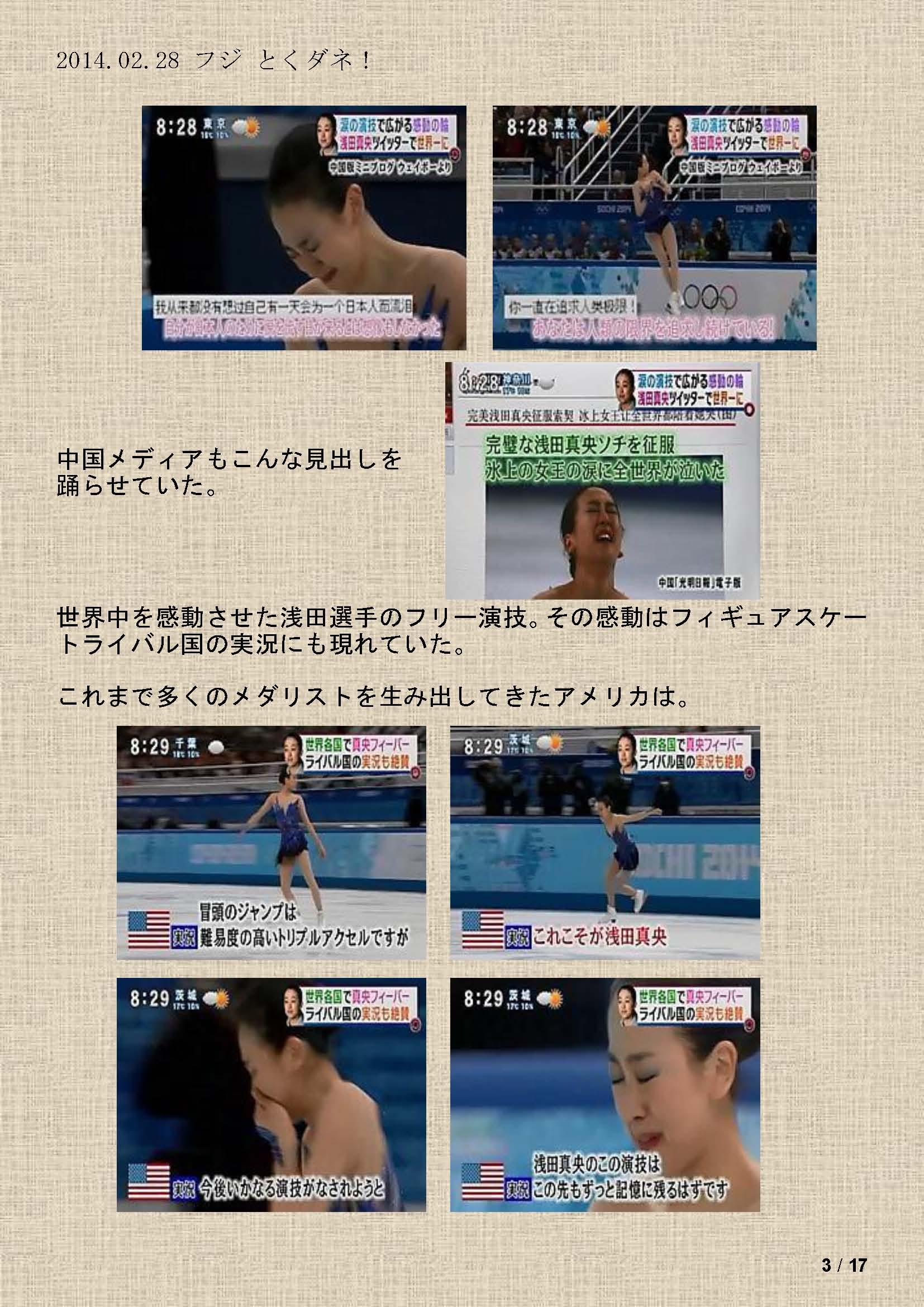 2014.02.28 フジ とくダネ!(浅田)_ページ_03