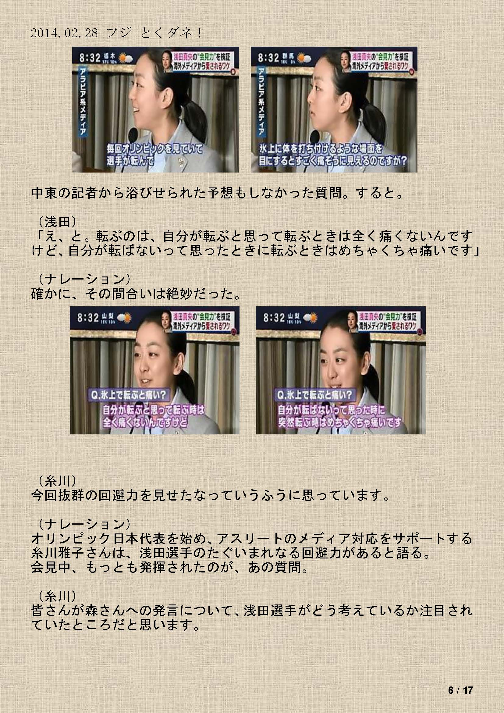 2014.02.28 フジ とくダネ!(浅田)_ページ_06