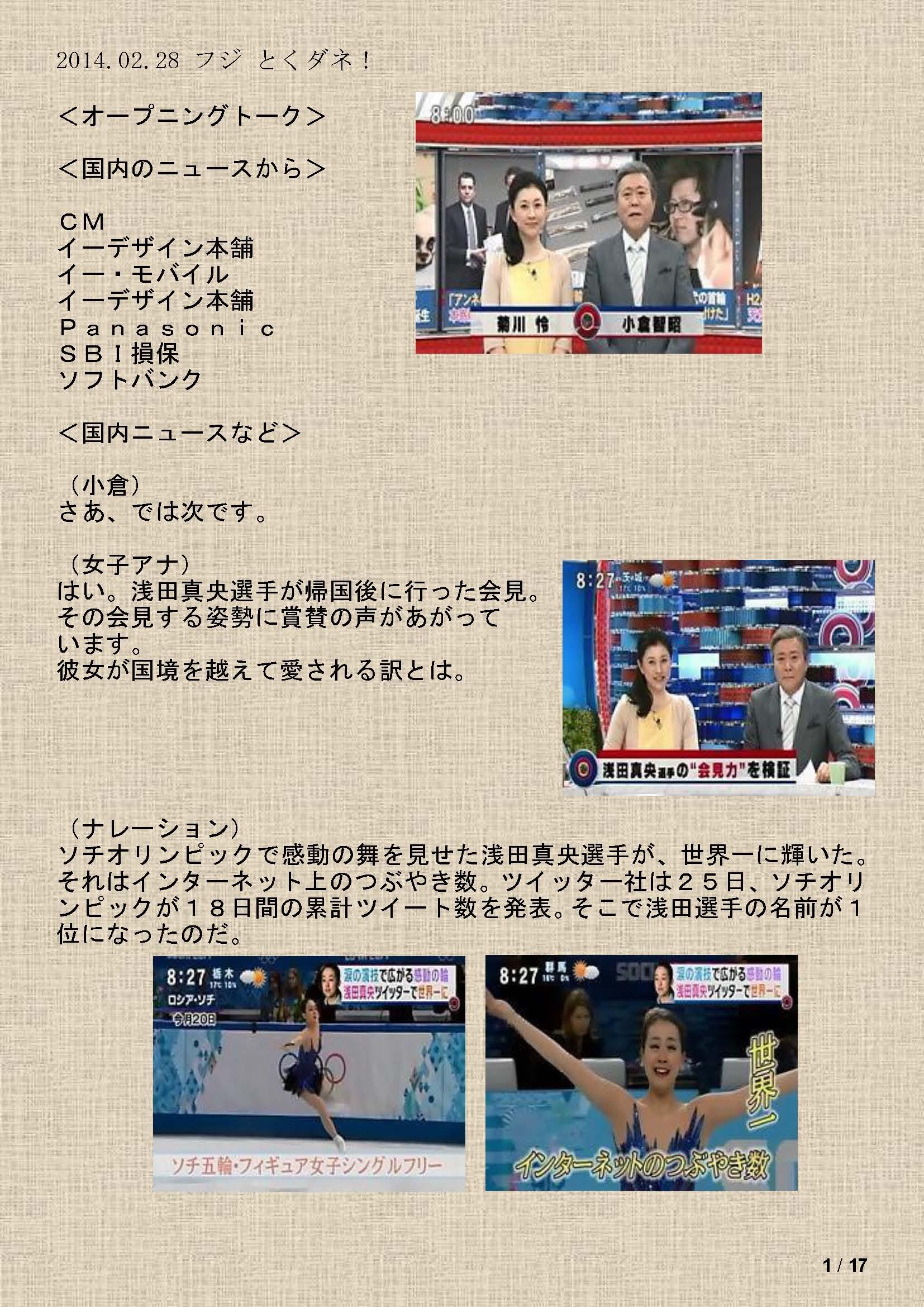 2014.02.28 フジ とくダネ!(浅田)_ページ_01
