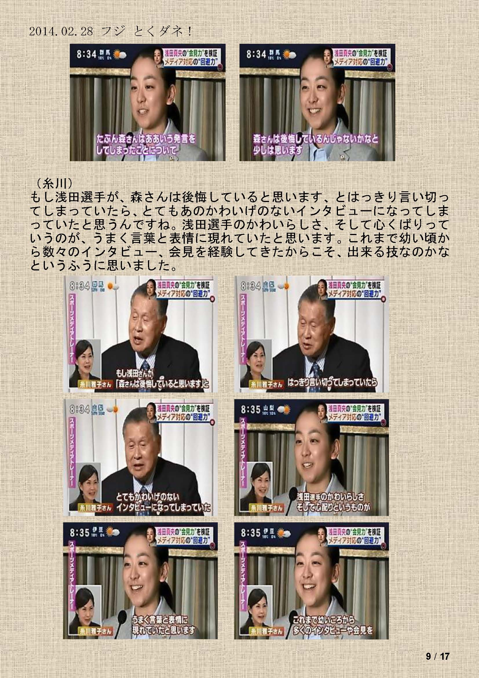 2014.02.28 フジ とくダネ!(浅田)_ページ_09