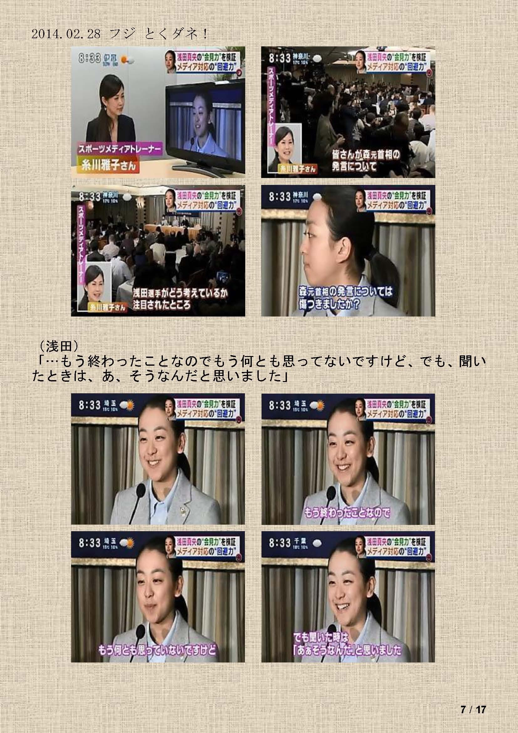 2014.02.28 フジ とくダネ!(浅田)_ページ_07