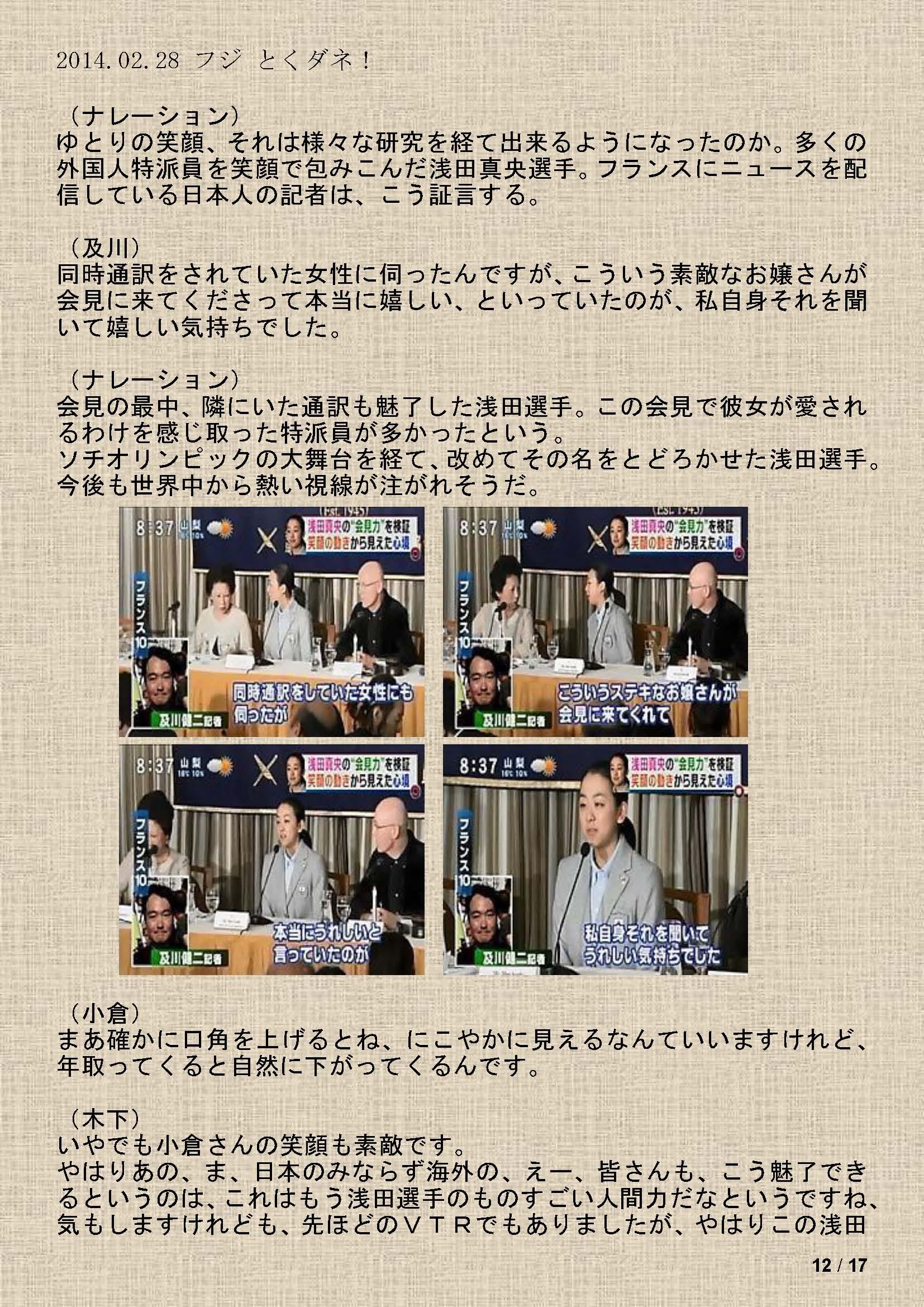 2014.02.28 フジ とくダネ!(浅田)_ページ_12