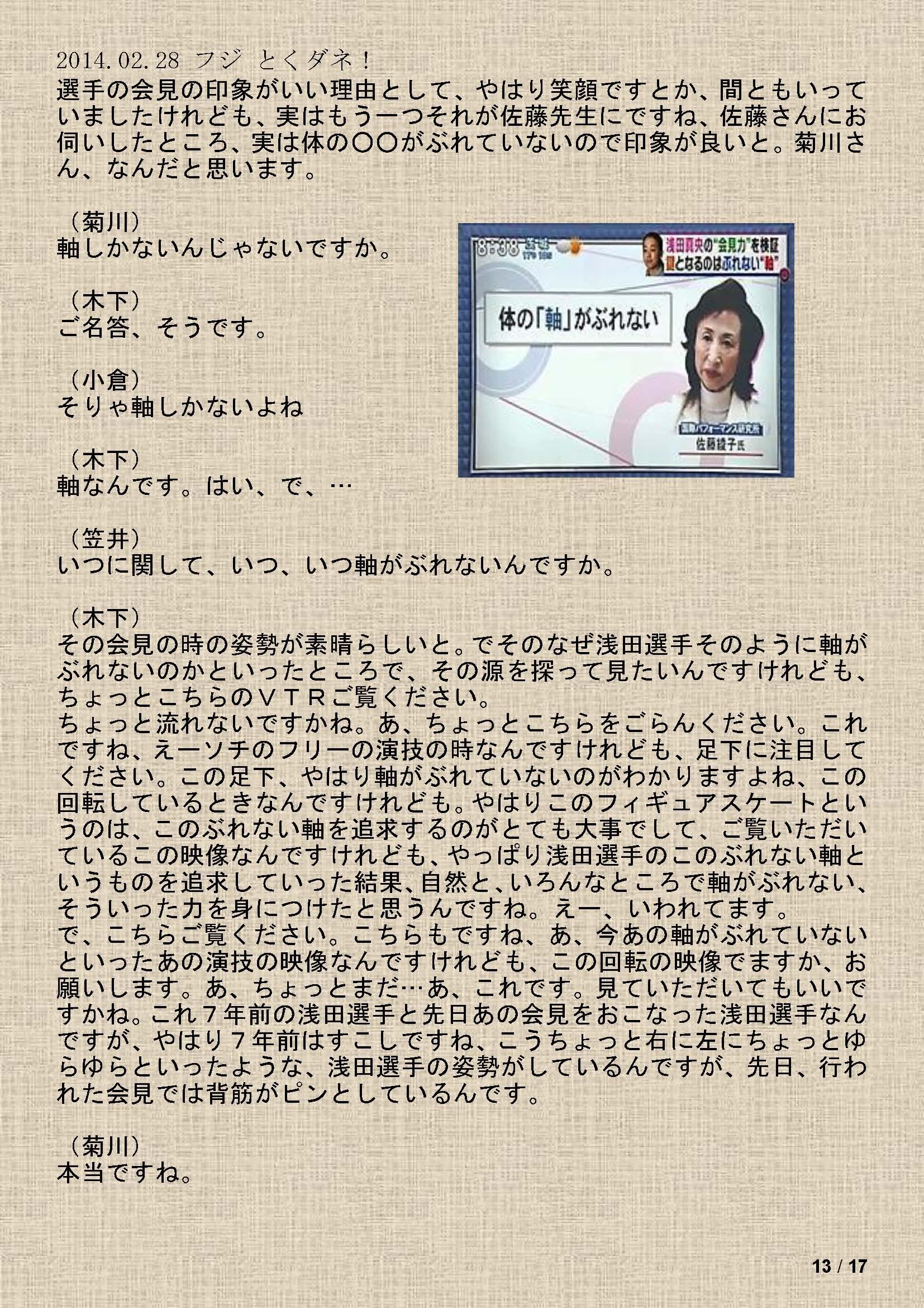 2014.02.28 フジ とくダネ!(浅田)_ページ_13