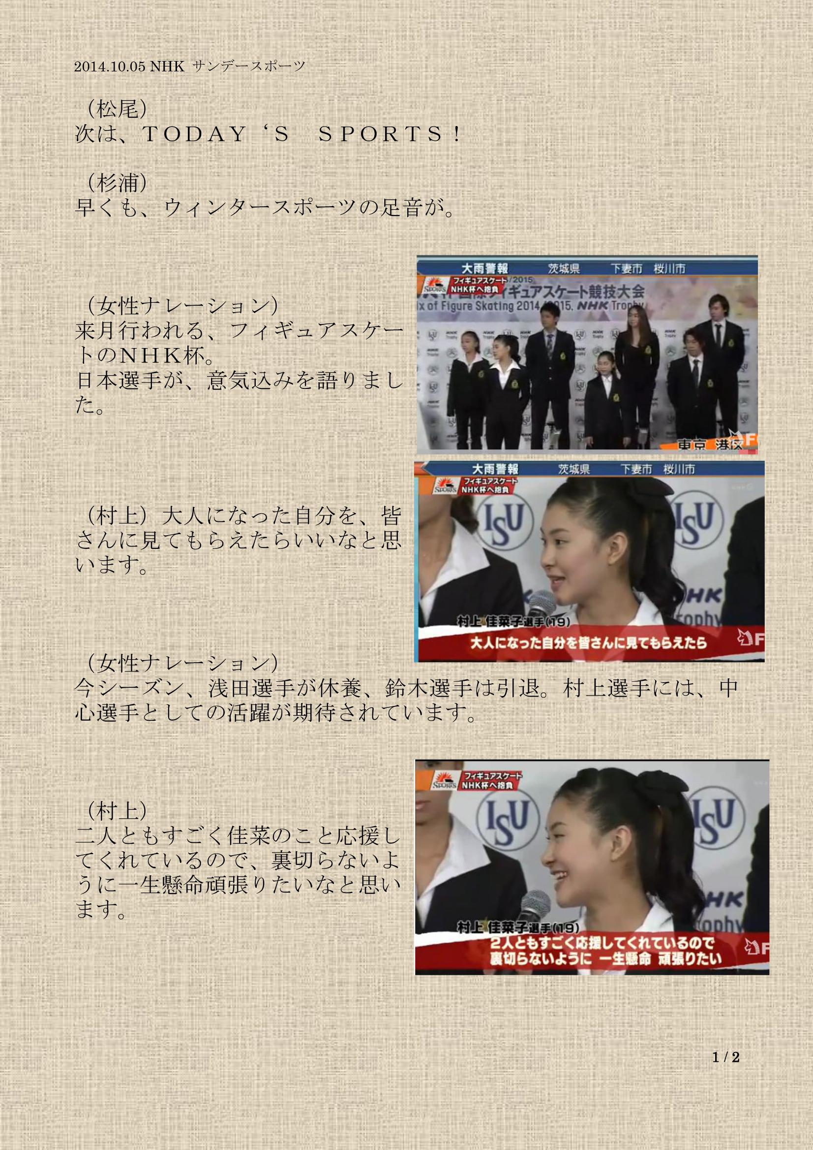 2014-10-05-NHK サンデースポーツ(NHK杯記者会見 村上、羽生)-page1