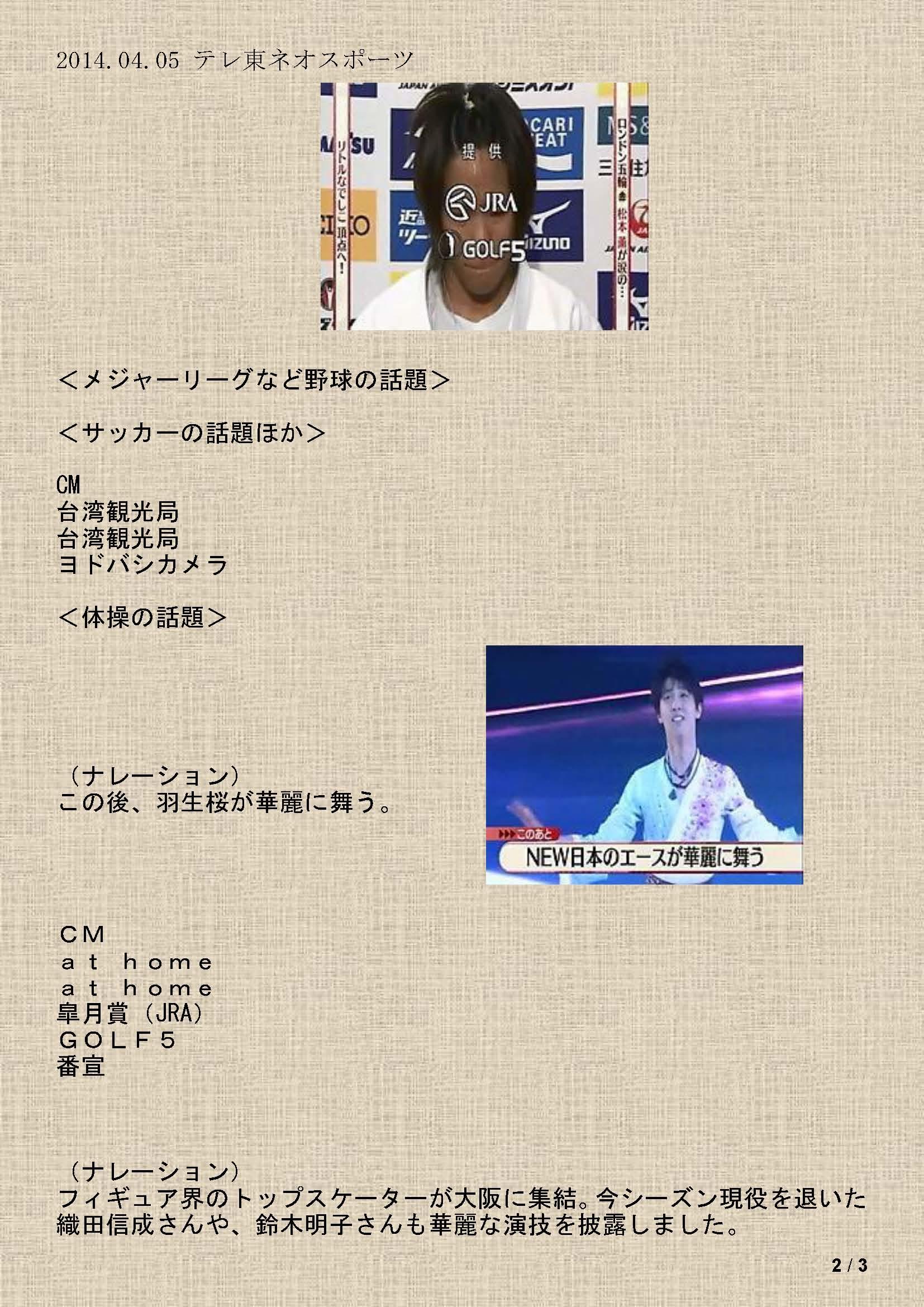 2014.04.05 テレ東ネオスポーツ(羽生:エキシビション)_ページ_2