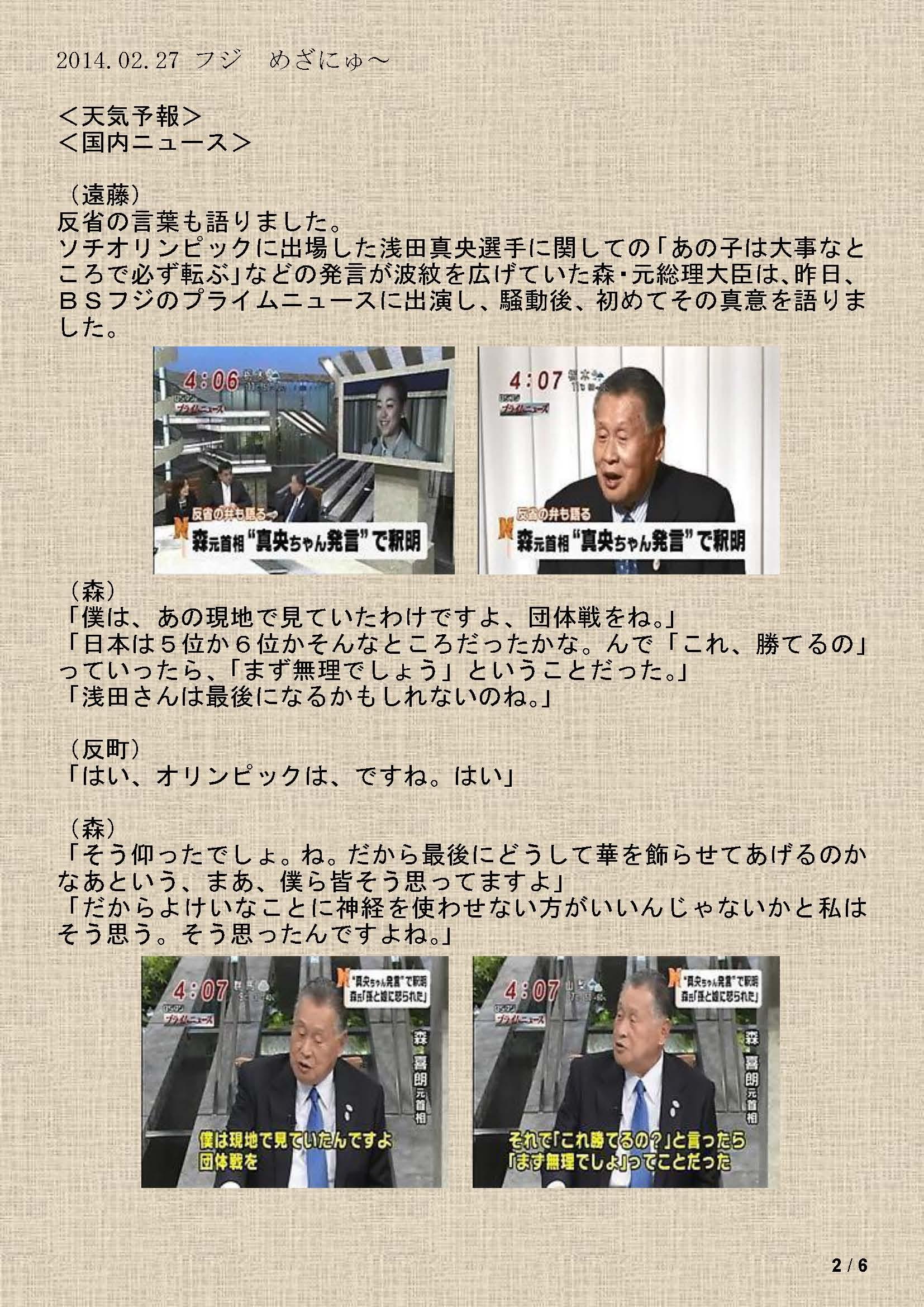 2014.02.27 フジ めざにゅ~(羽生・浅田(森元首相関連))_ページ_2