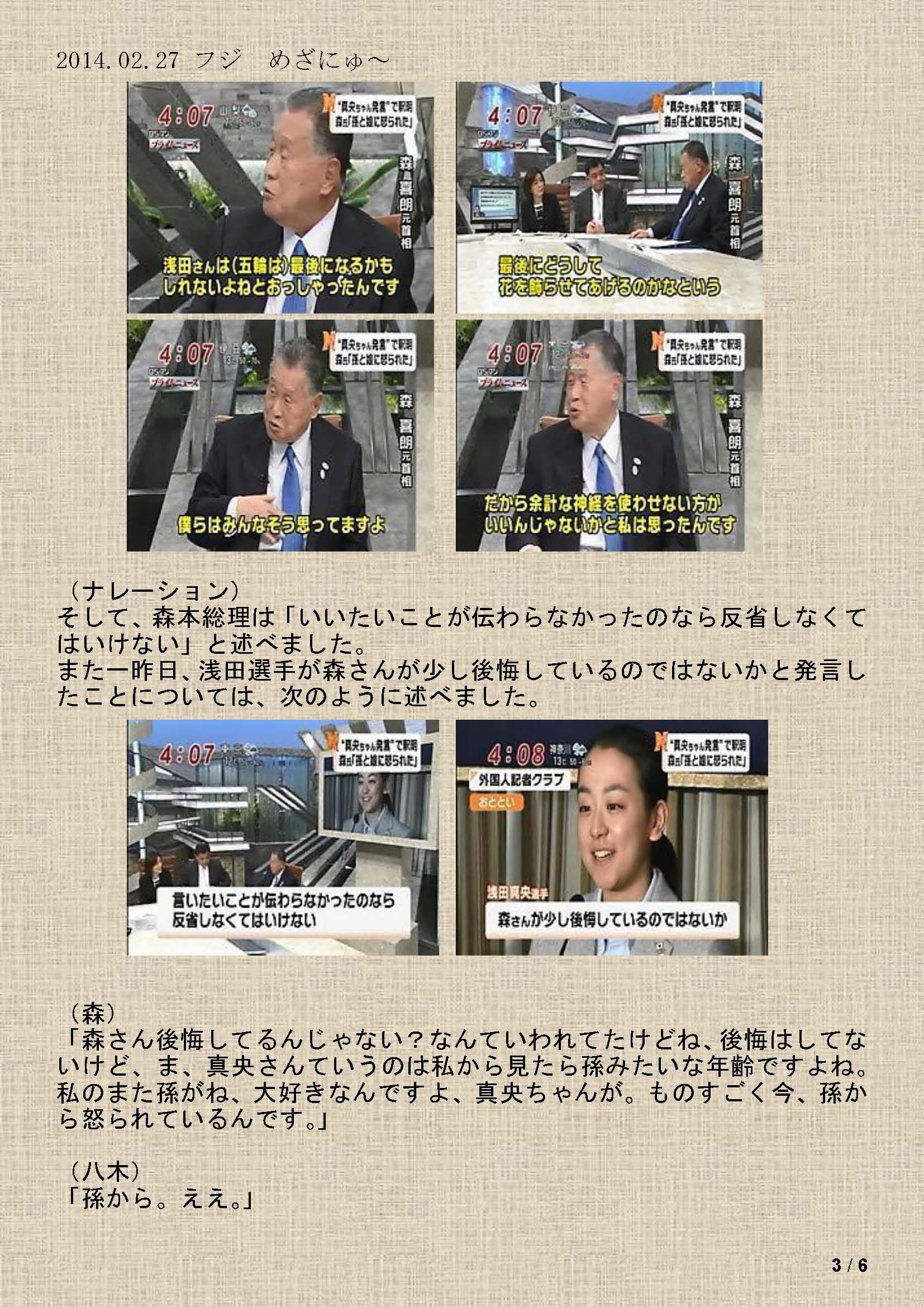 2014.02.27 フジ めざにゅ~(羽生・浅田(森元首相関連))_ページ_3