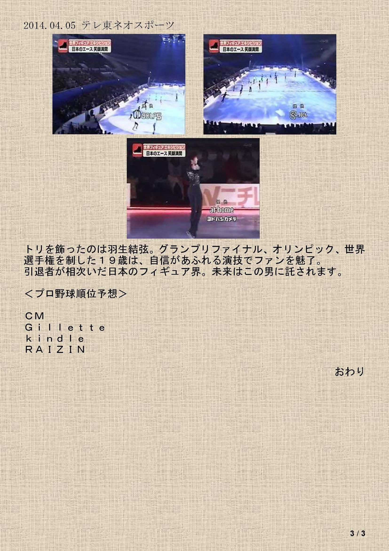 2014.04.05 テレ東ネオスポーツ(羽生:エキシビション)_ページ_3