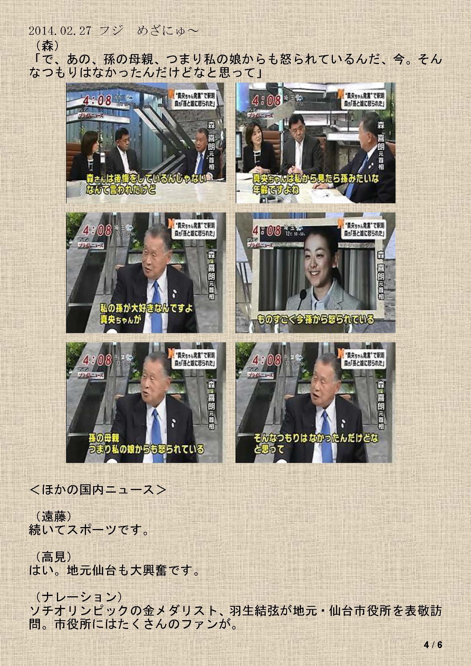 2014.02.27 フジ めざにゅ~(羽生・浅田(森元首相関連))_ページ_4